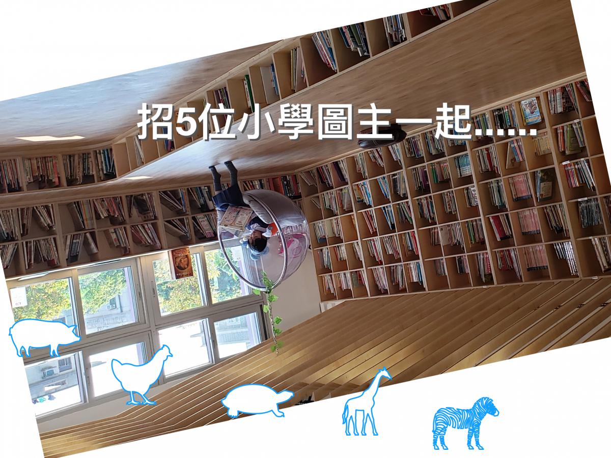 反轉小學圖書館 (圖主小組)(收成員)