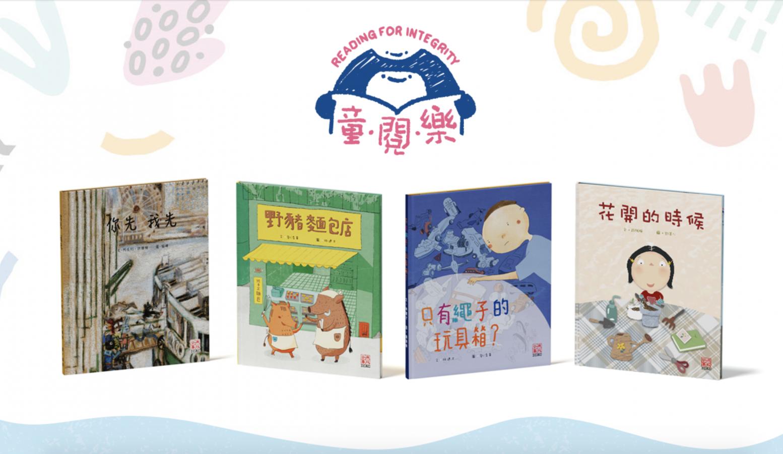 「童‧閱‧樂」繪本傳誠計劃 - 親子讀書會