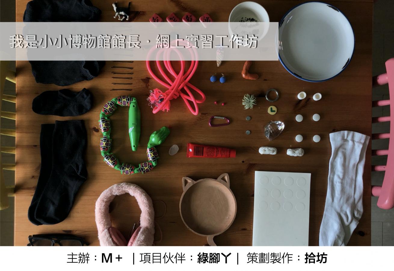 【我是小小博物館館長-網上實習工作坊】(已額滿)