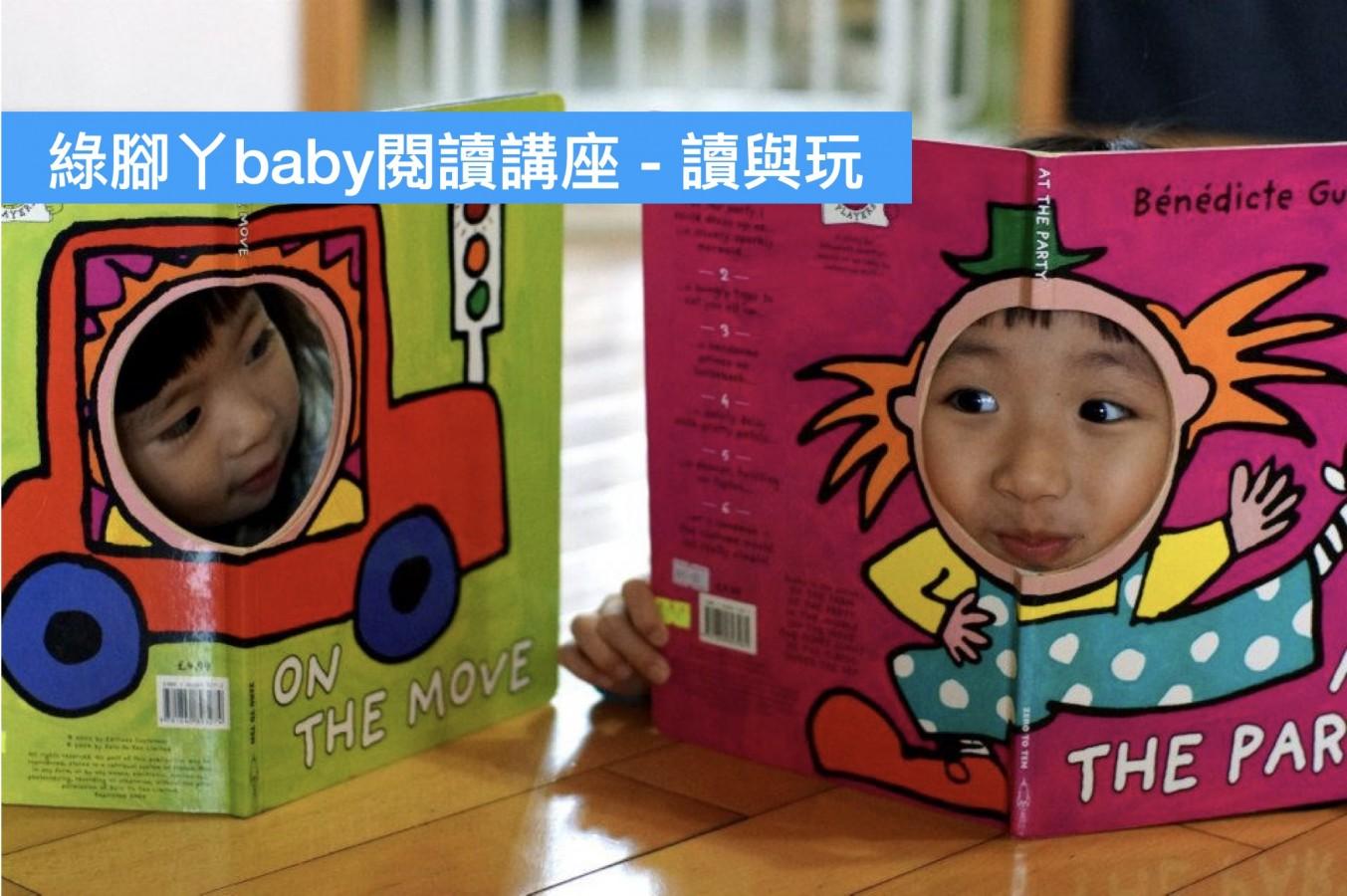 綠腳丫baby閱讀講座 - 讀與玩