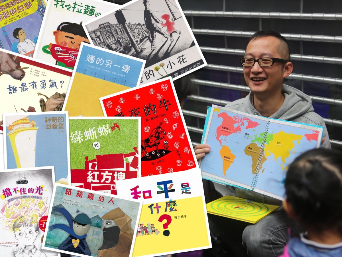 繪本沙龍|用繪本和孩子談「真.善.美」與「生命教育」(加場)