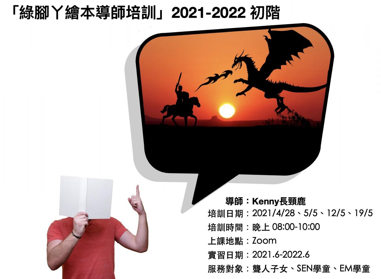 「綠腳丫繪本導師培訓」2021-2022 初階