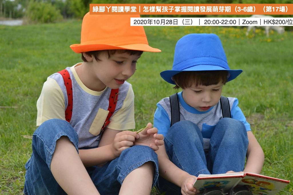 綠腳丫閱讀學堂|怎樣幫孩子掌握閱讀發展萌芽期(3-6歲)(第17場)