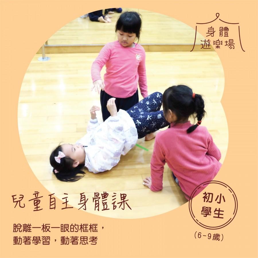 身體遊樂場 | 兒童自主身體課 (恆常課程) (11-12月)