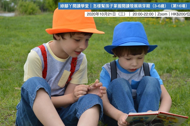 綠腳丫閱讀學堂|怎樣幫孩子掌握閱讀發展萌芽期(3-6歲)(第16場)