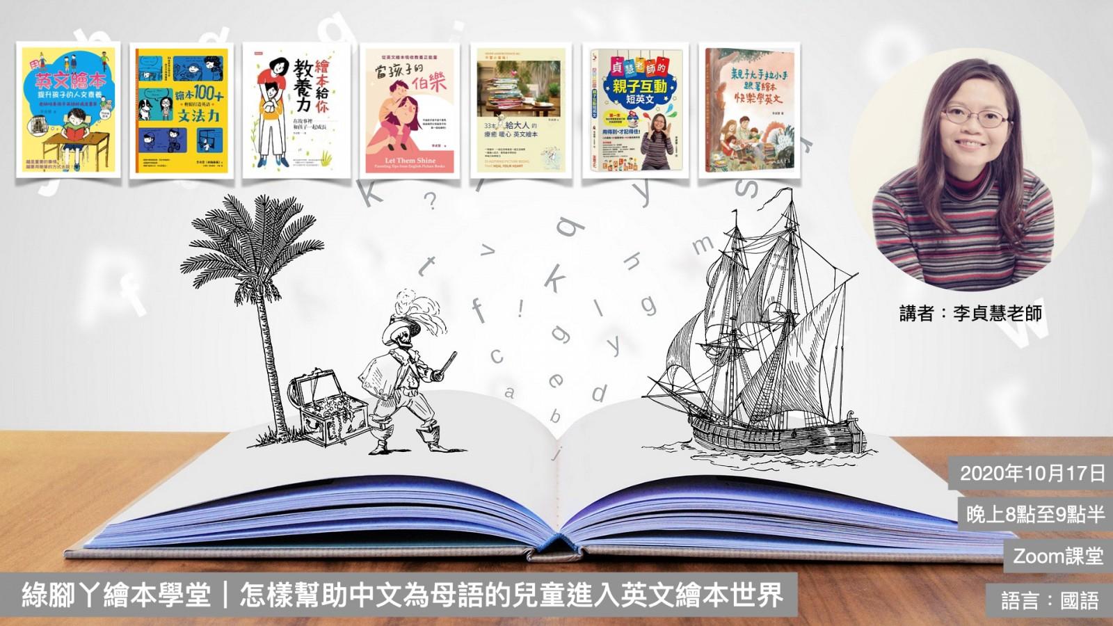 綠腳丫閱讀學堂|怎樣幫助以中文為母語的兒童進入英文繪本世界