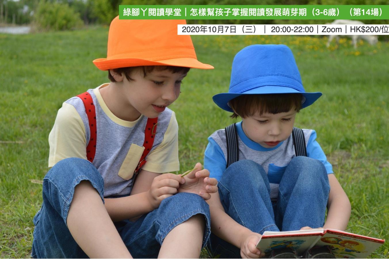 綠腳丫閱讀學堂|怎樣幫孩子掌握閱讀發展萌芽期(3-6歲)(第14場)
