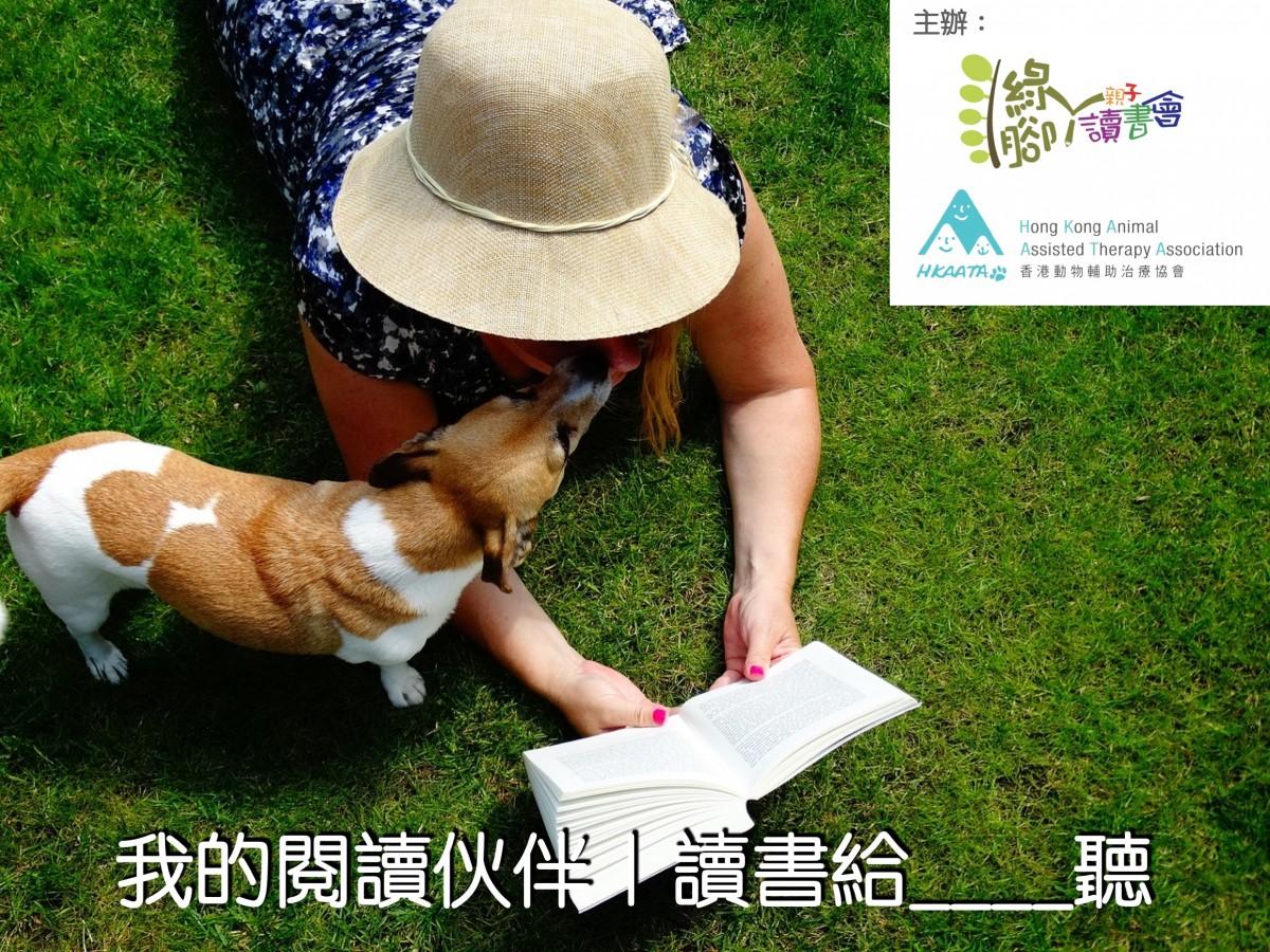 【我的閱讀伙伴|讀書給____聽】