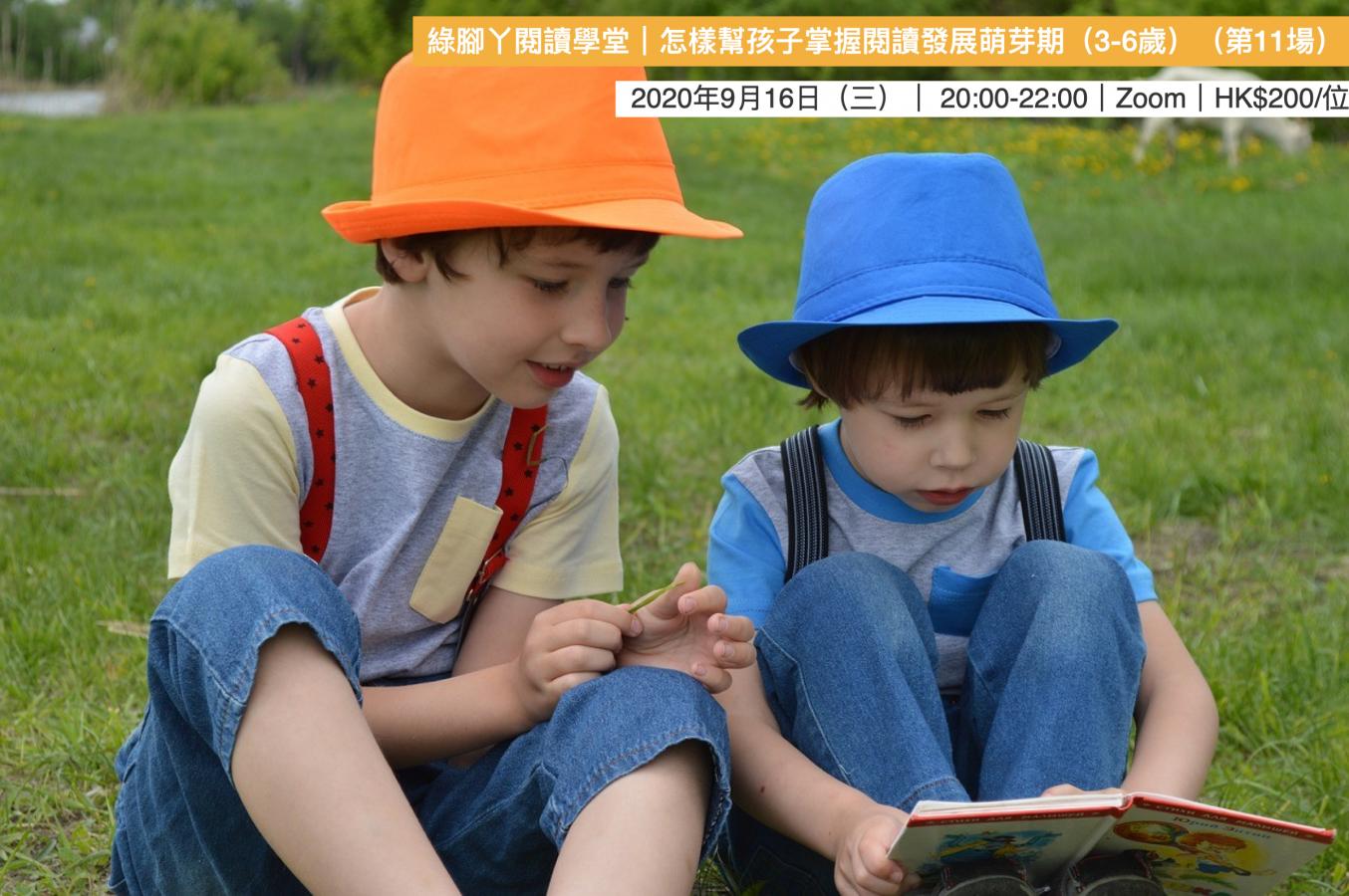 綠腳丫閱讀學堂|怎樣幫孩子掌握閱讀發展萌芽期(3-6歲)(第11場)