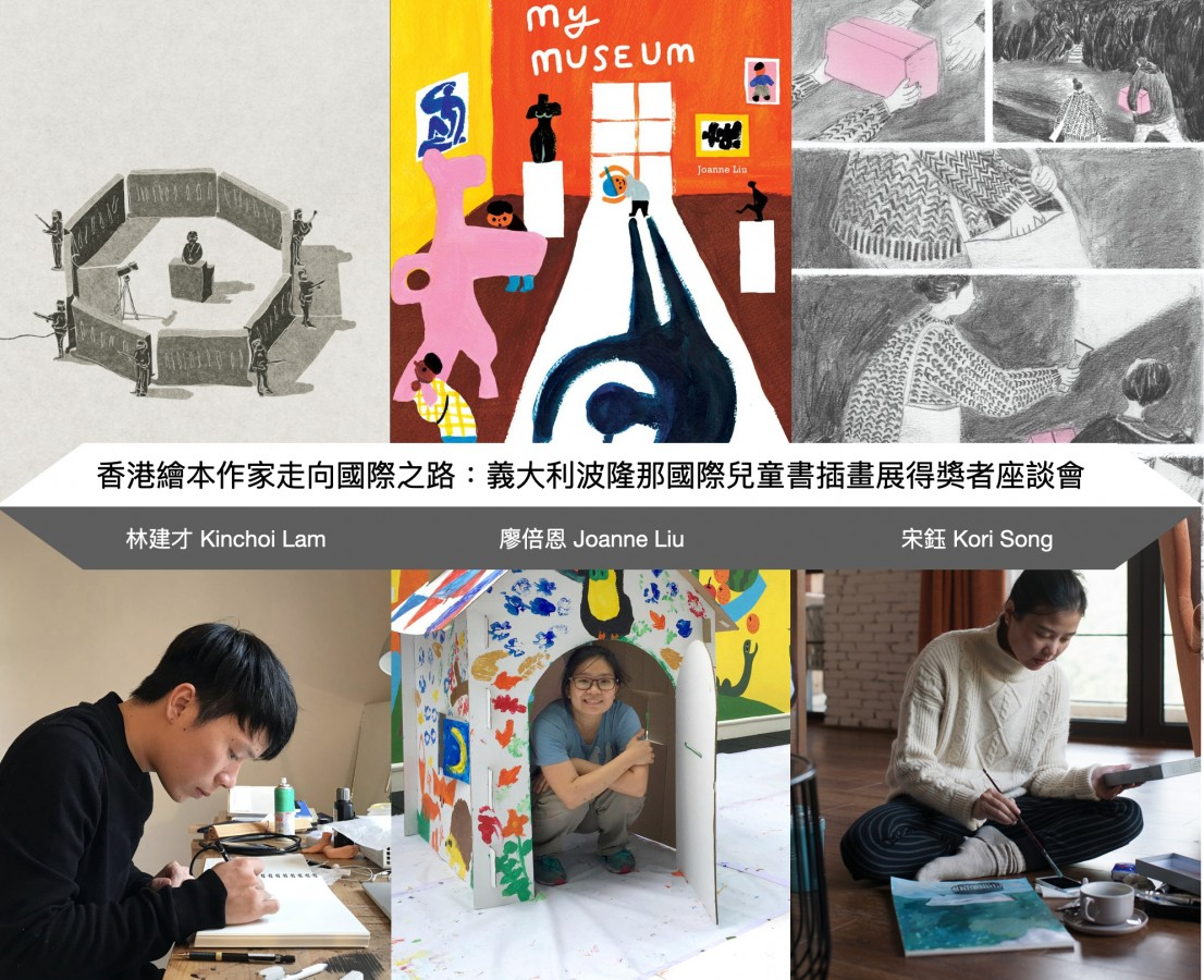 香港繪本作家走向國際之路: 義大利波隆那國際兒童書插畫展得獎者座談會