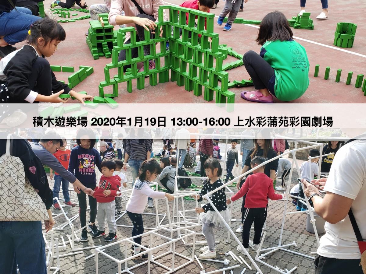 北區小哲社區遊戲日|積木遊樂場
