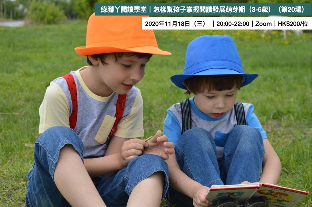 綠腳丫閱讀學堂|怎樣幫孩子掌握閱讀發展萌芽期(3-6歲)(第20場)