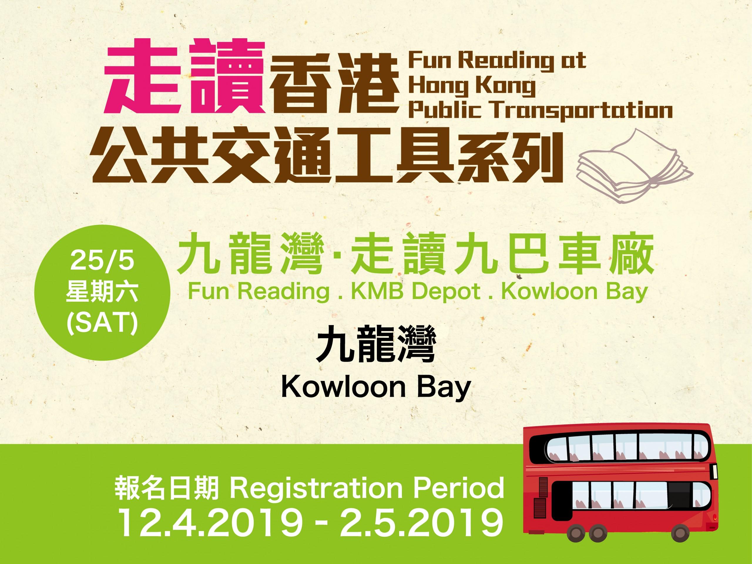 走讀香港公共交通工具系列 | 九龍灣.走讀九巴車廠