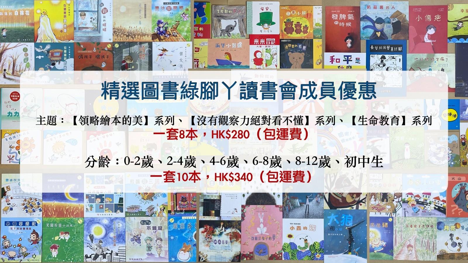 圖書訂購|精選小學與初中圖書優惠
