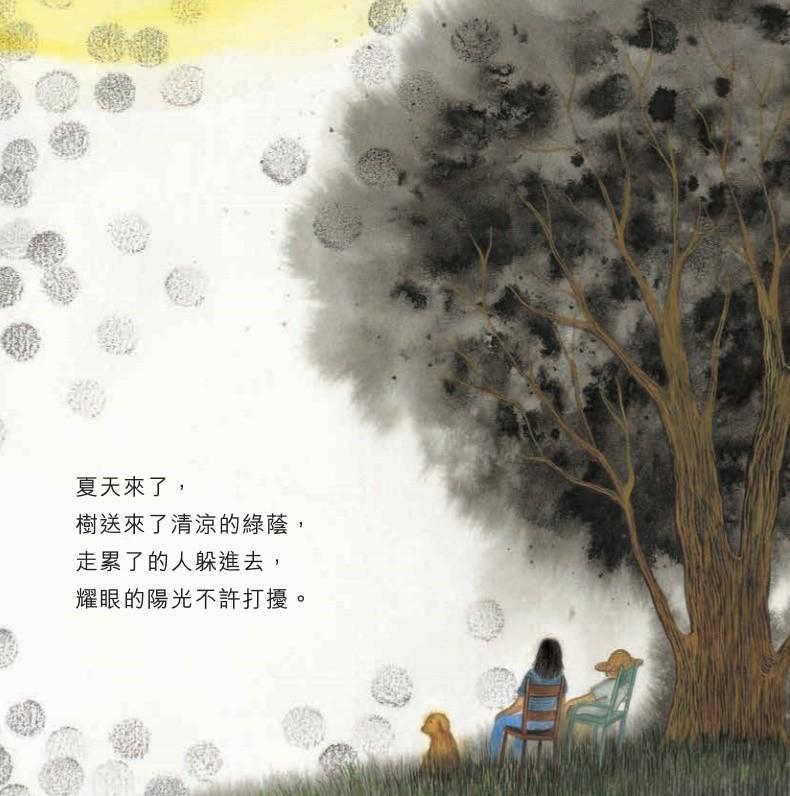 大埔家長起義|走讀「樹的禮物」讀書會
