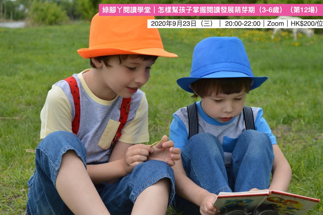 綠腳丫閱讀學堂|怎樣幫孩子掌握閱讀發展萌芽期(3-6歲)(第12場)