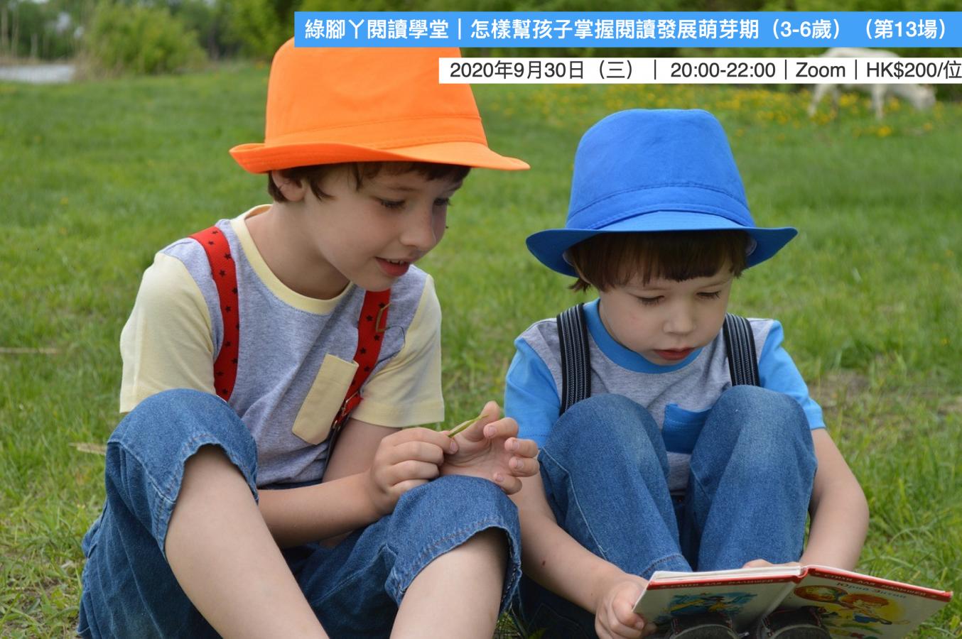 綠腳丫閱讀學堂|怎樣幫孩子掌握閱讀發展萌芽期(3-6歲)(第13場)