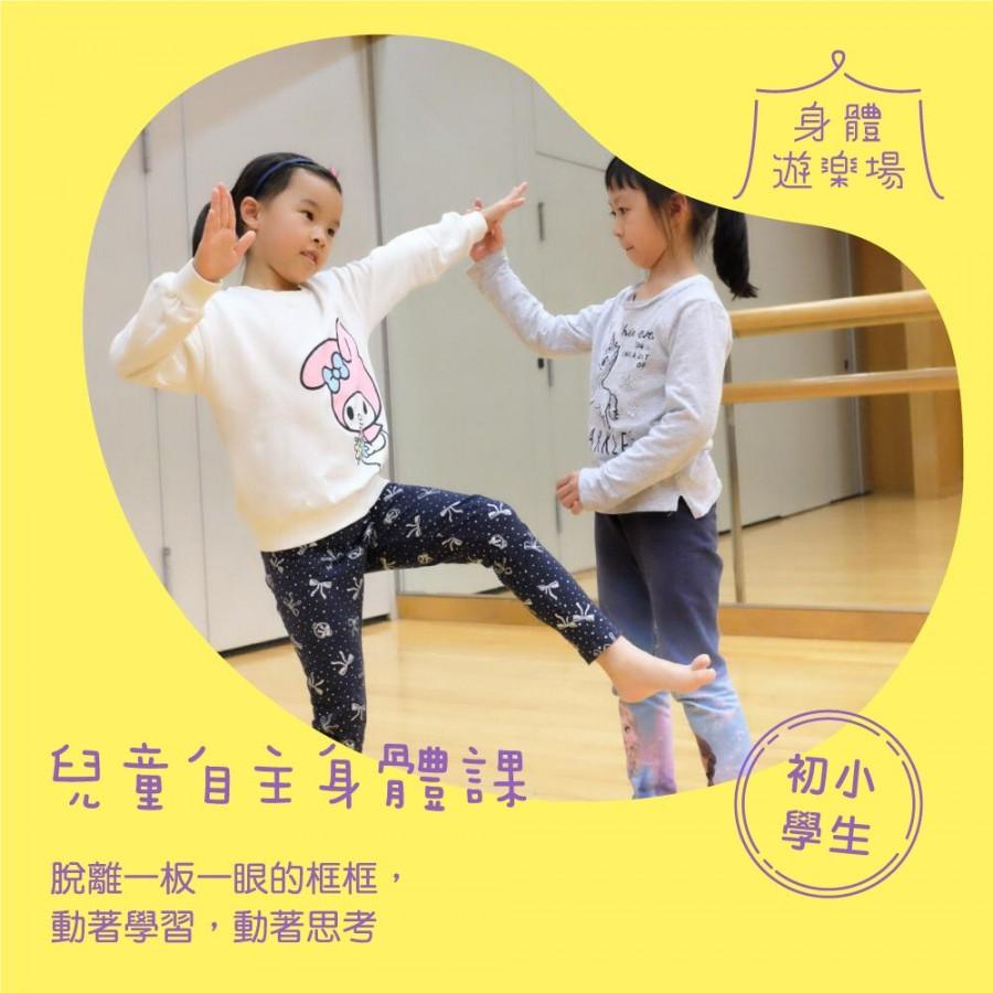 身體遊樂場 | 兒童自主身體課 (恆常課程) (7-8月)