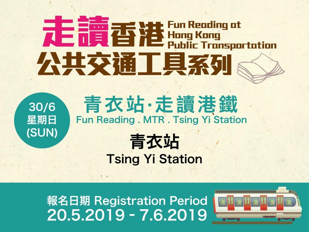 走讀香港公共交通工具系列 | 青衣站.走讀港鐵