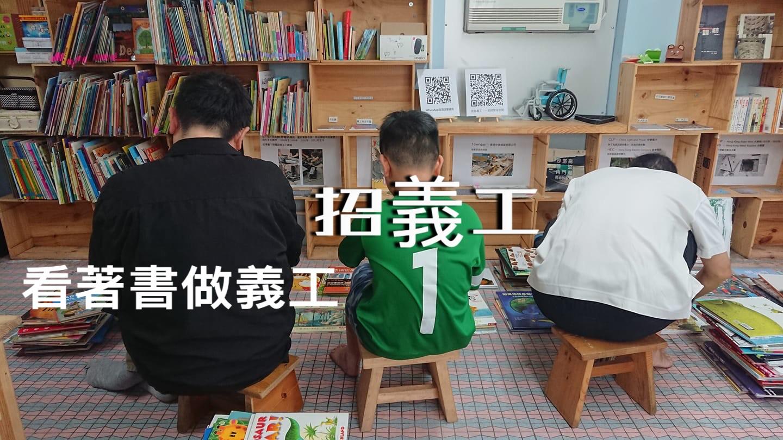招繪本圖書整理義工4/11-7/11