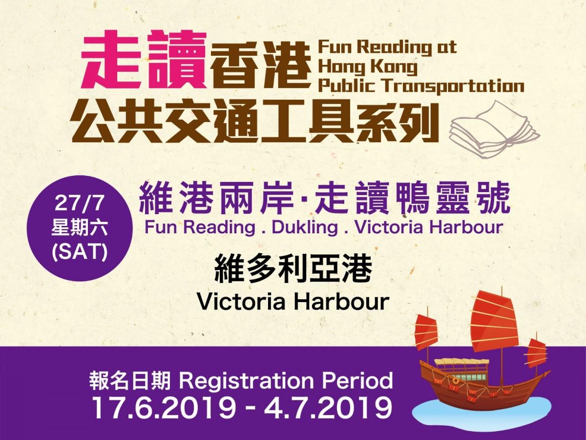 走讀香港公共交通工具系列 |維港兩岸.走讀鴨靈號