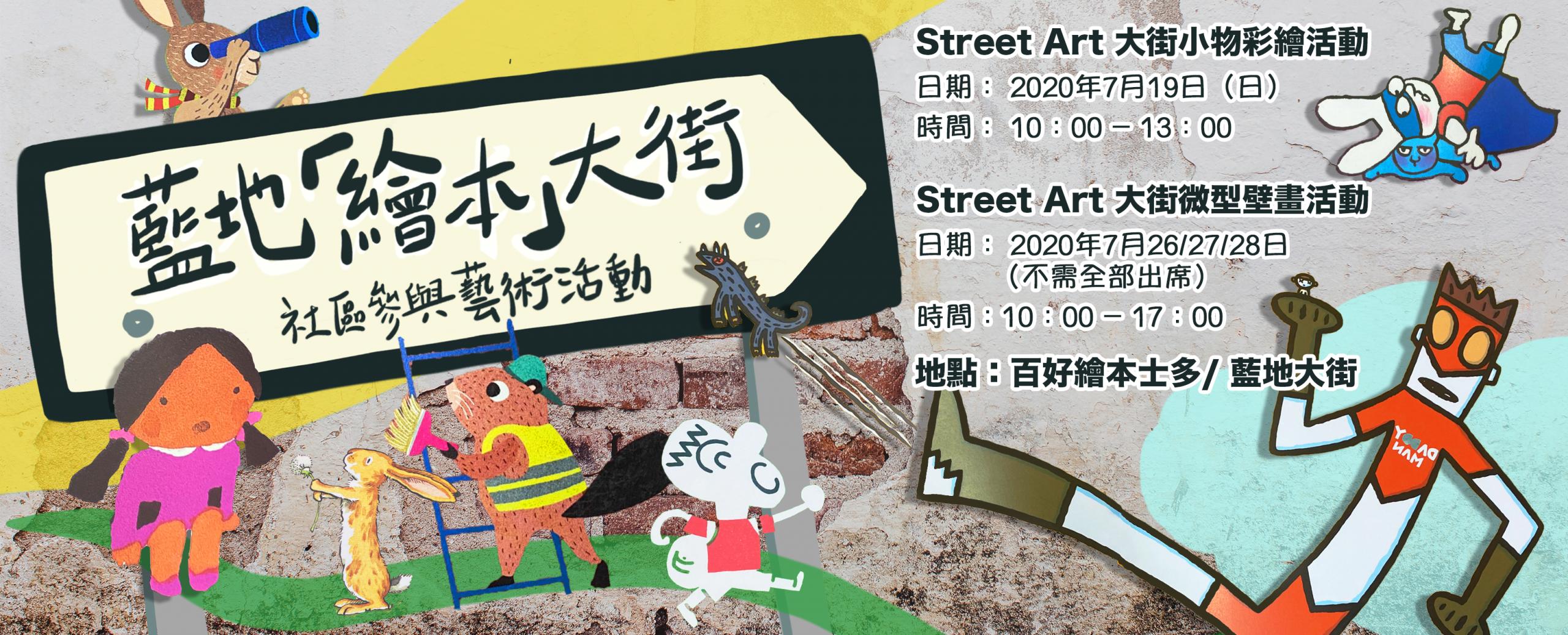 社區參與藝術活動|藍地「繪本」大街
