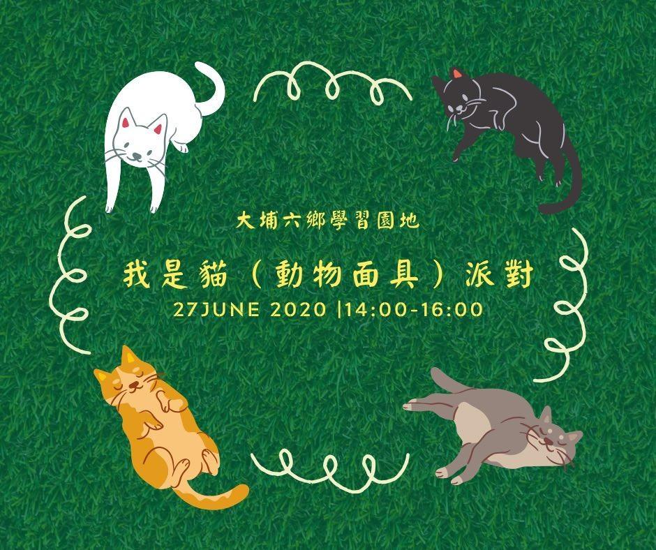 【我是貓(動物面具)派對】