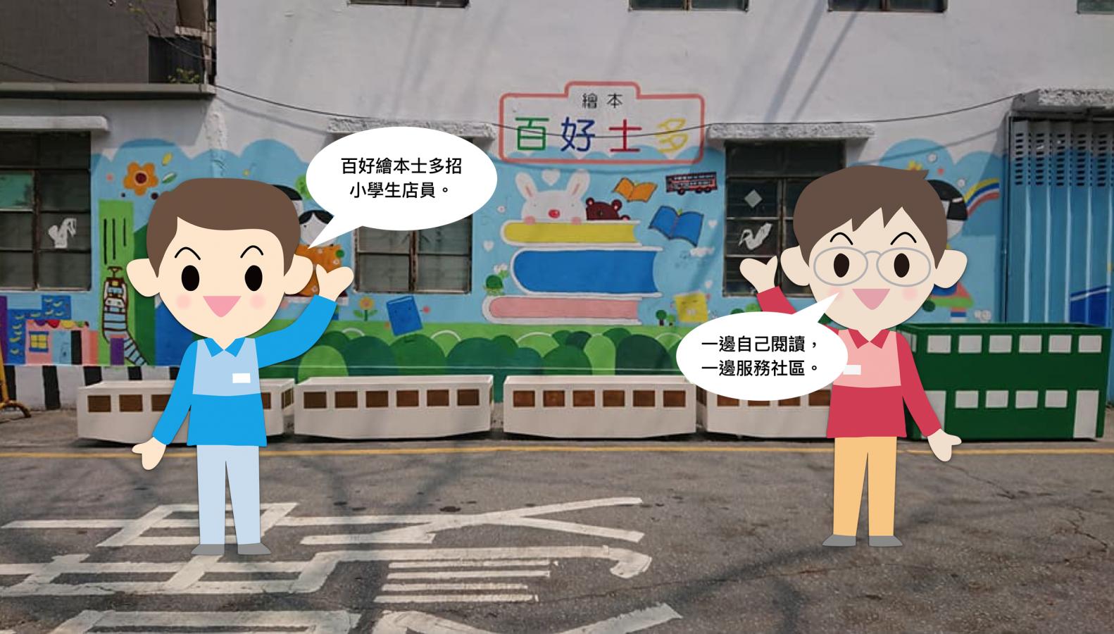 百好繪本士多|小學生店員實習計劃(7-9月)