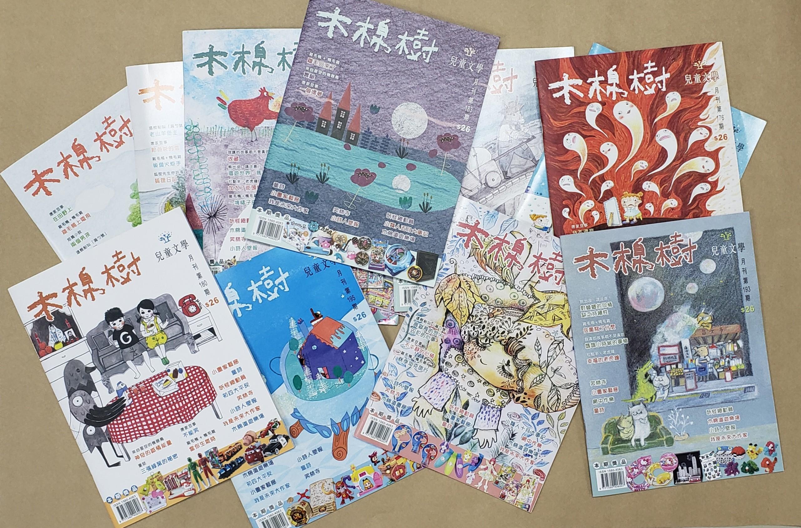 小讀者活動 【木棉花開花落:一期雜誌的誕生,一本雜誌的終結】
