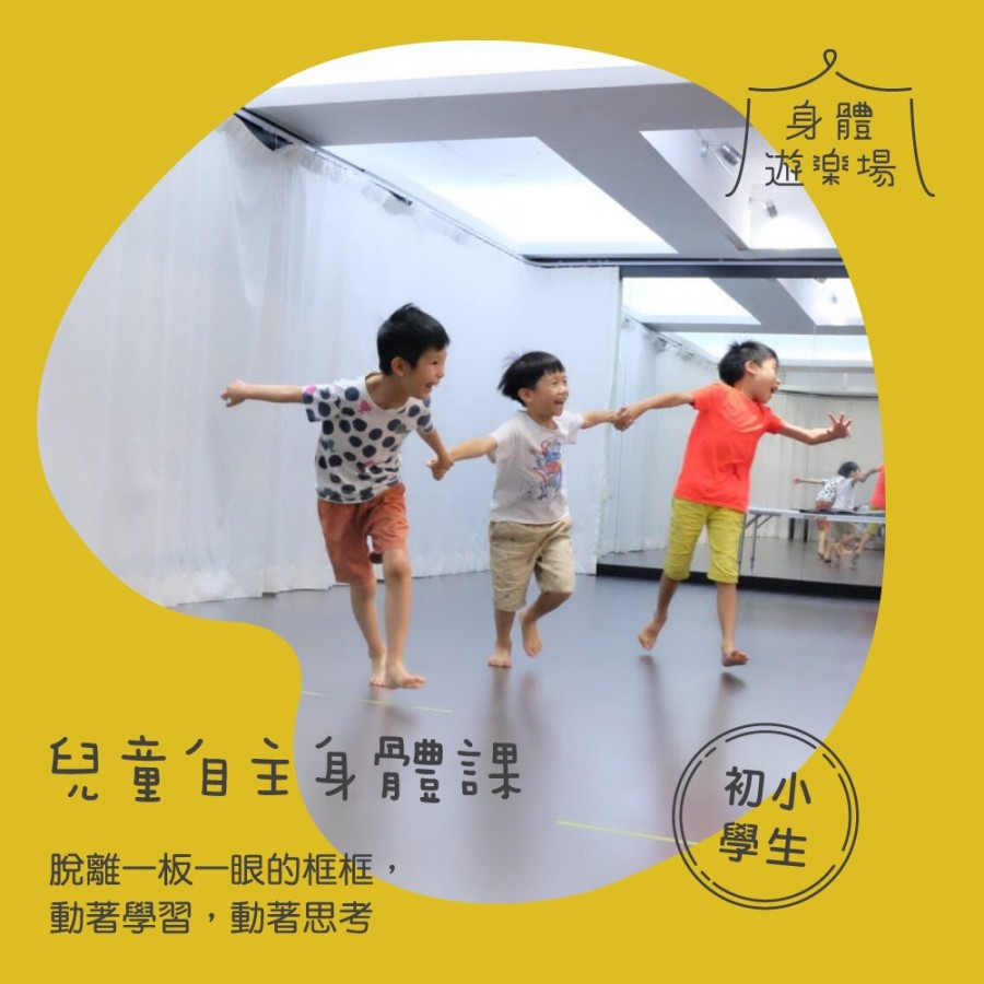 身體遊樂場 | 兒童自主身體課 (恆常課程) (1-2月)