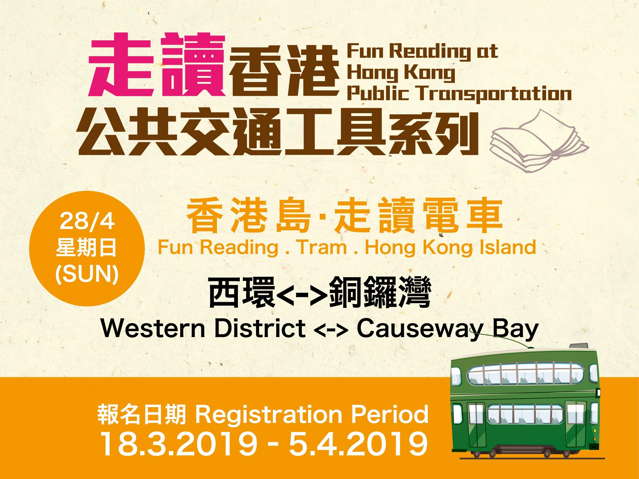 走讀香港公共交通工具系列 | 香港島.走讀電車