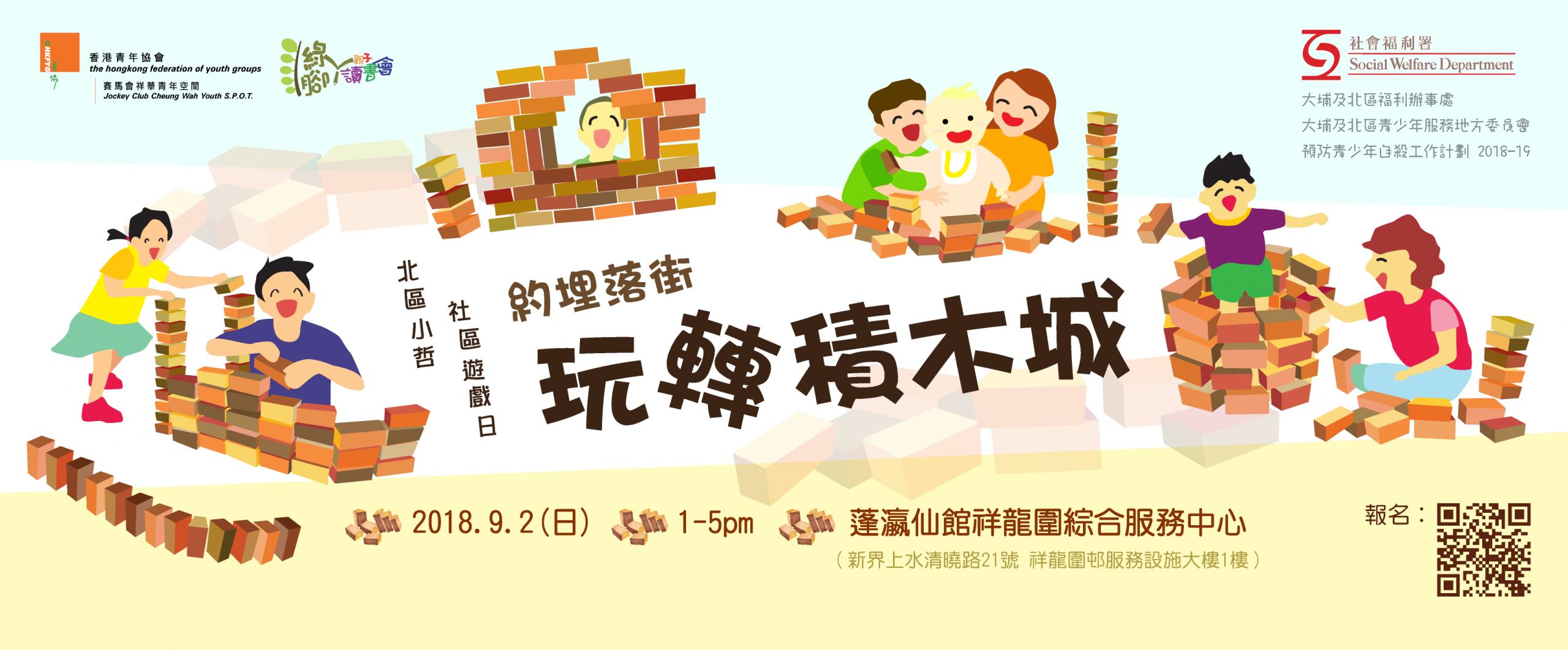 北區小哲社區遊戲日|約埋落街砌積木城