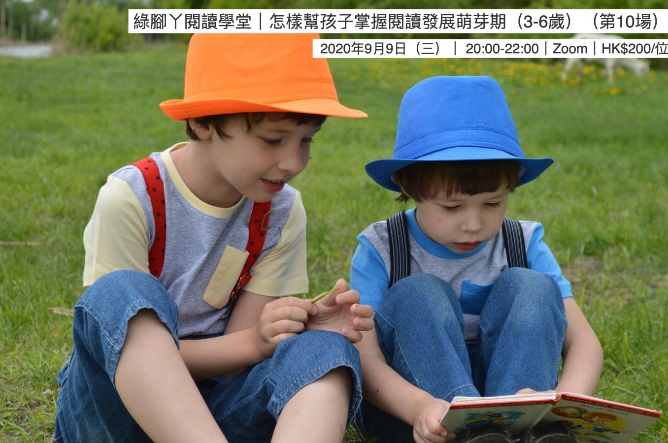 綠腳丫閱讀學堂|怎樣幫孩子掌握閱讀發展萌芽期(3-6歲)(第10場)