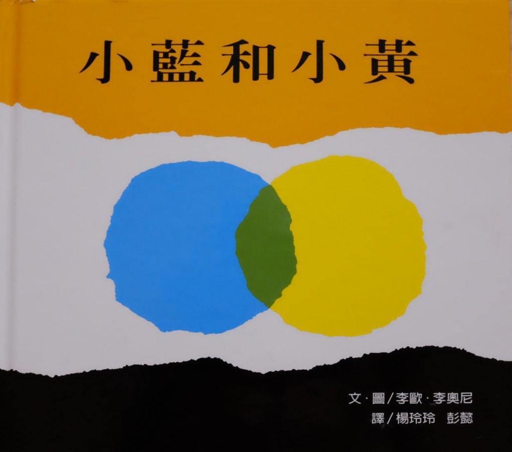 身體遊樂場 | ContaKids親子接觸即興系列:小藍和小黃