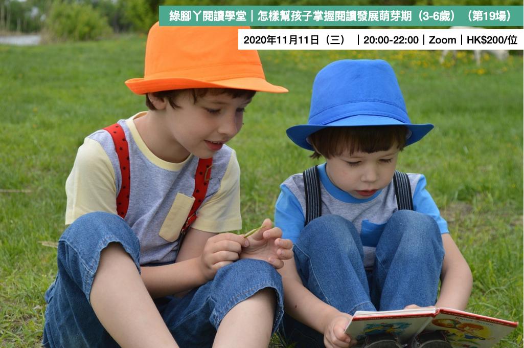 綠腳丫閱讀學堂|怎樣幫孩子掌握閱讀發展萌芽期(3-6歲)(第19場)
