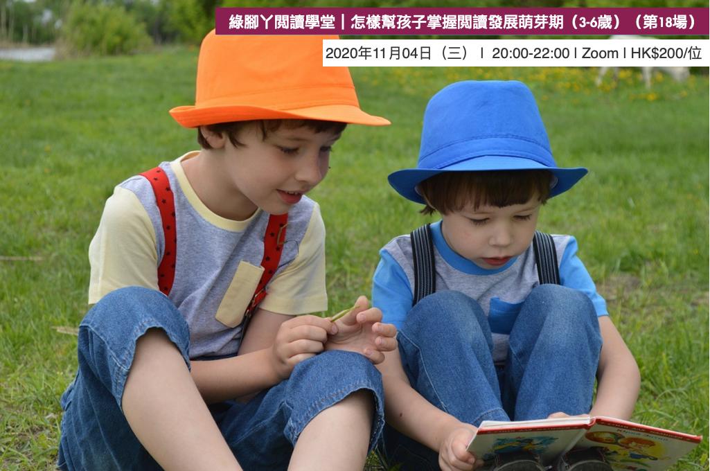 綠腳丫閱讀學堂|怎樣幫孩子掌握閱讀發展萌芽期(3-6歲)(第18場)