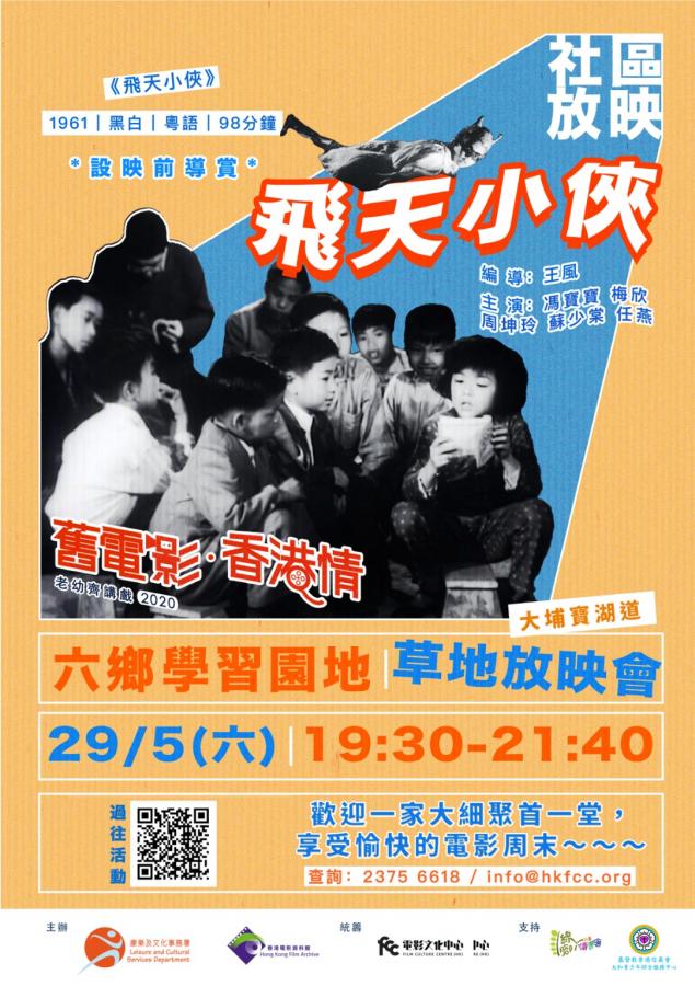 「舊電影•香港情 - 老幼齊講戲 2020 」社區放映@六鄉學習園地