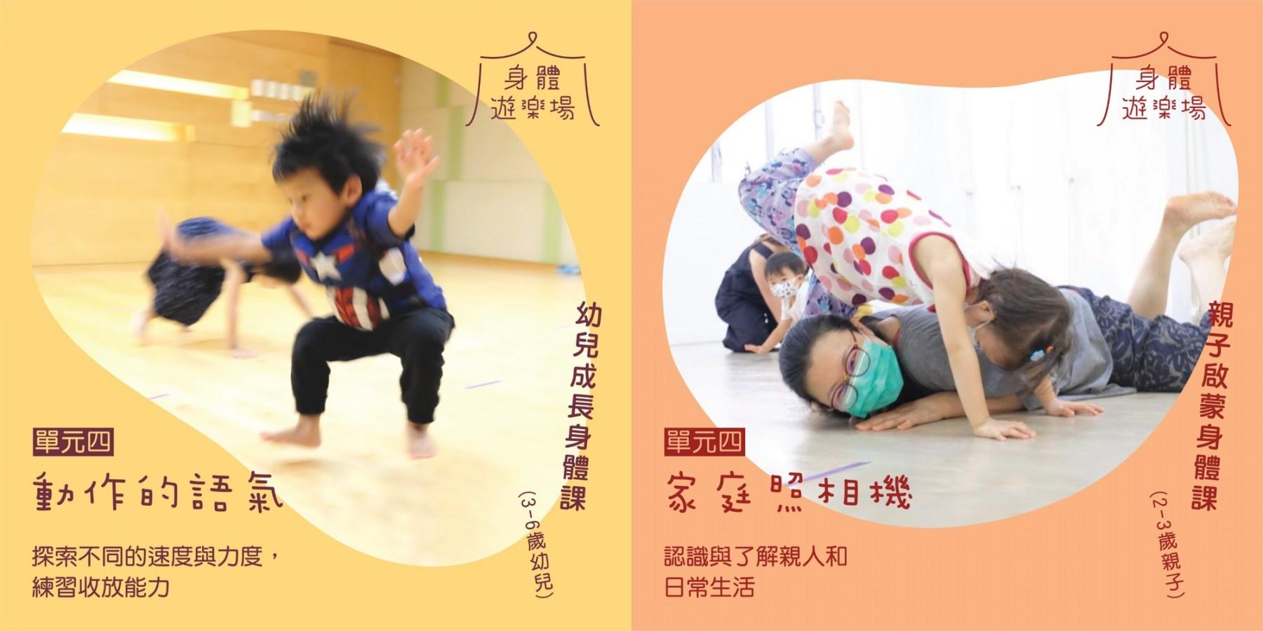 身體遊樂場 | 幼兒恆常身體課 (11-12月)