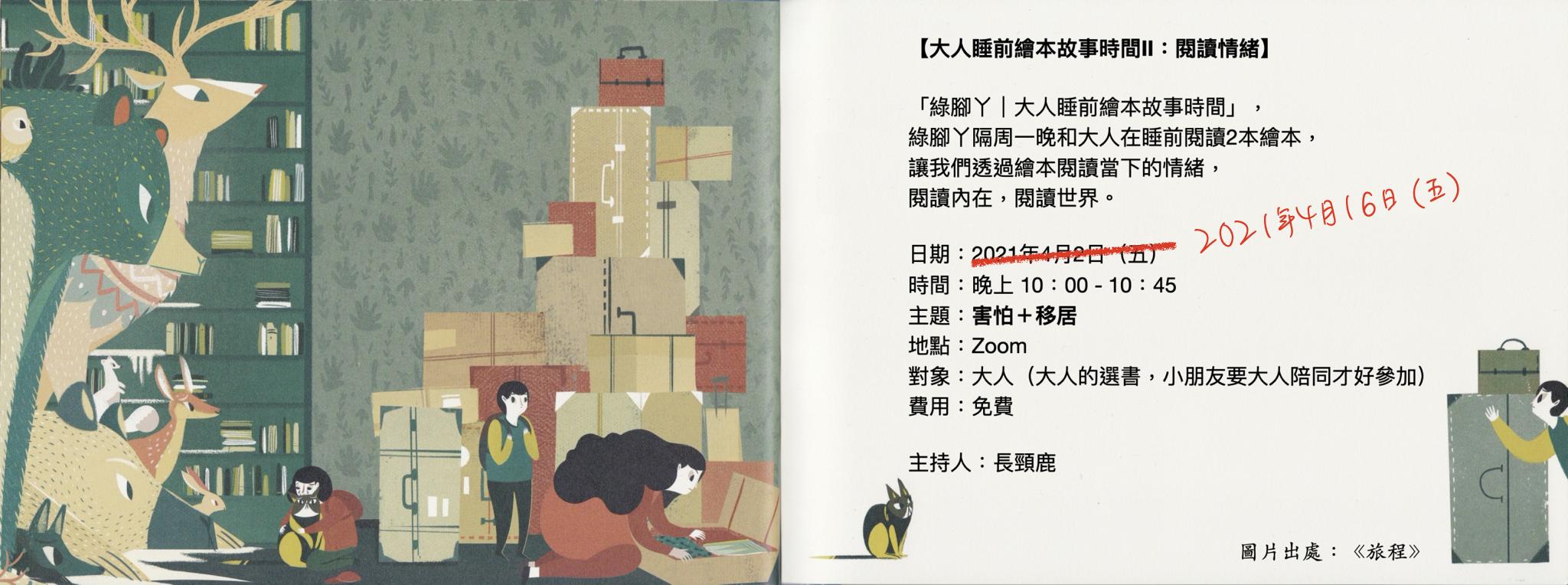 【大人睡前繪本故事時間II:閱讀情緒】