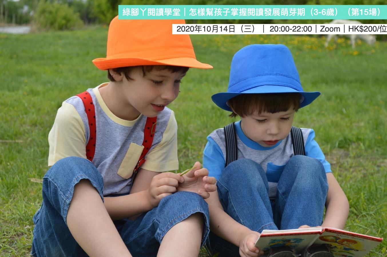 綠腳丫閱讀學堂|怎樣幫孩子掌握閱讀發展萌芽期(3-6歲)(第15場)