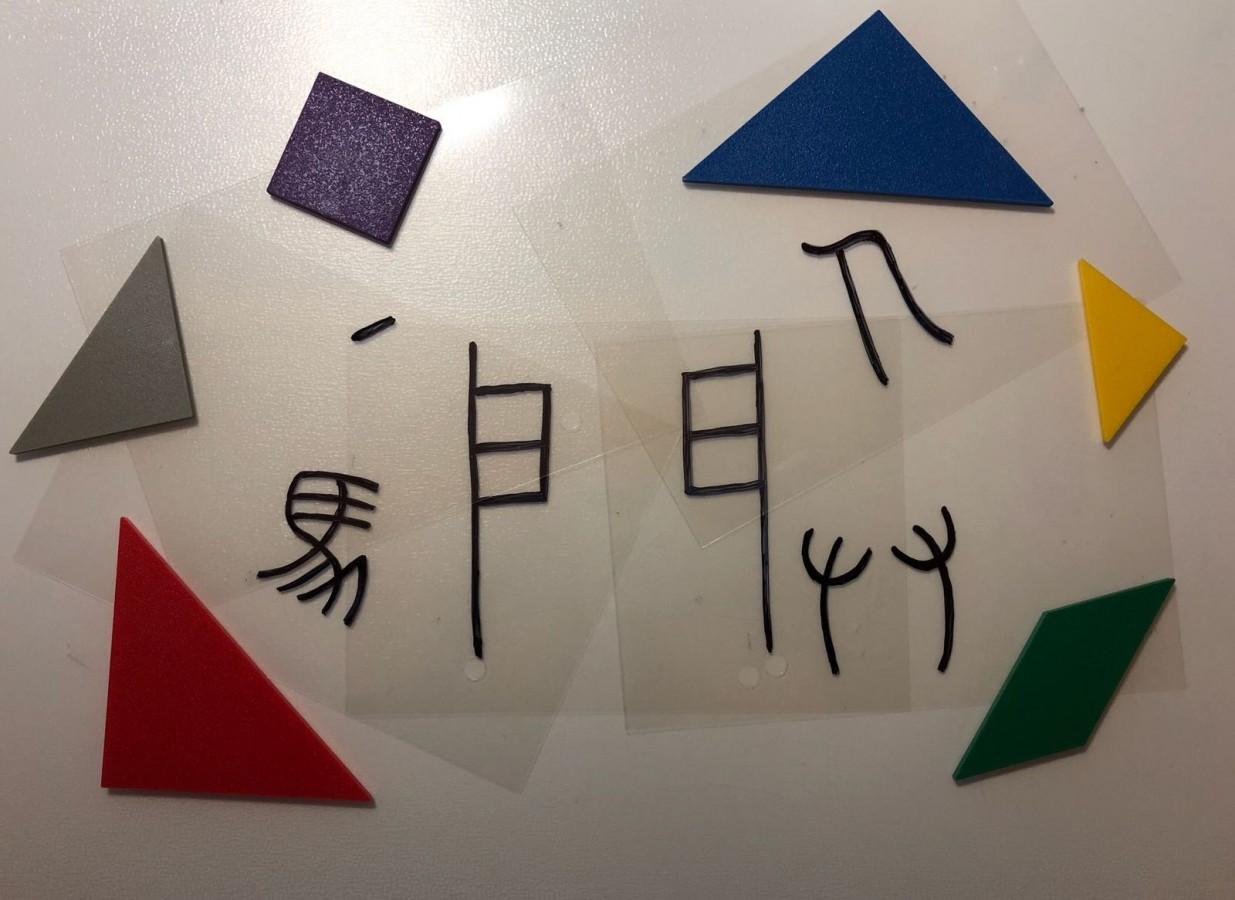 【漢字拼圖小故事】