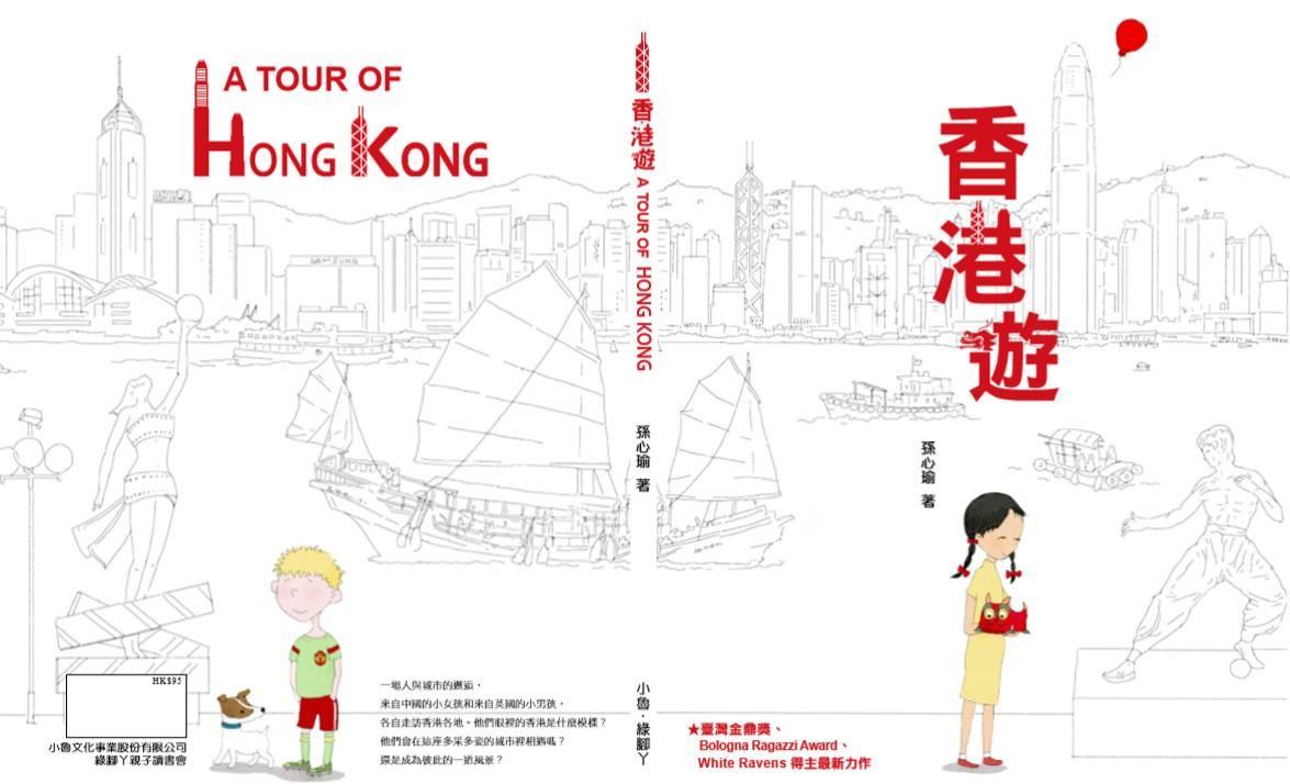 傳統漁船「鴨靈號」:《香港遊》維多利亞港讀書會